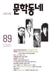 계간 문학동네 2016년 겨울 통권 89호