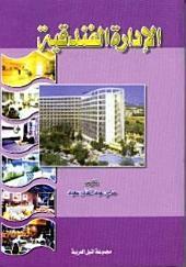 الإدارة الفندقية