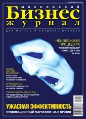 Бизнес-журнал, 2006/11