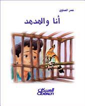 أنا والهدهد: رواية للأولاد والبنات
