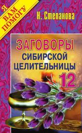 [Вып.] 12. Заговоры сибирской целительницы
