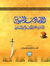 الأحاديث النبوية المبشرة بنصر الإسلام و المسلمين