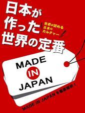 日本が作った世界の定番