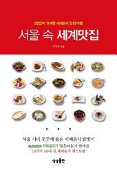 서울 속 세계맛집: 2천만이 검색한 세계음식 맛집 여행