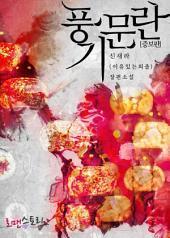 [세트] 풍기문란 (증보판) (전2권/완결)