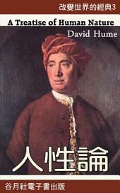 人性論: 改變世界的經典- David Hume