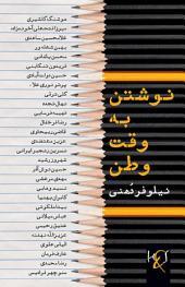 نوشتن به وقت وطن