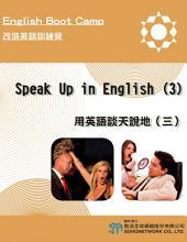 Speak Up in English (3)=用英語談天說地(三)