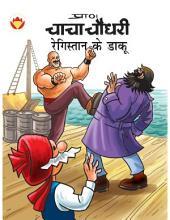 Chacha Chaudhary Registan ke Daaku Hindi