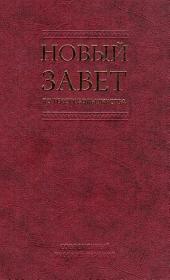 Новый Завет по тексту большинства. Современный русский перевод
