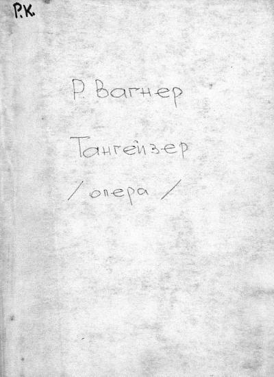 Tannhauser and der Sangerkrieg auf Wartburg PDF