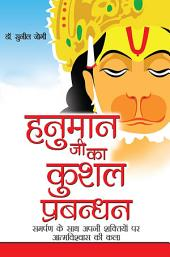 Hanumanji Ka Kaushal Prabandhan: हनुमान जी का कुशल प्रबन्धन