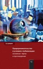Предпринимательство в условиях глобализации: основные черты и противоречия
