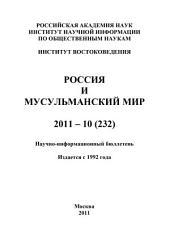 Россия и мусульманский мир: Выпуски 10-2011