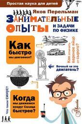 Занимательные опыты и задачи по физике
