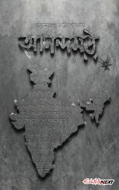 আনন্দমঠ / Anabdamath (Bengali): Bengali Classic Novel