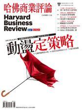 哈佛商業評論2013年6月號: 動盪定策略