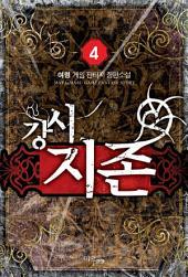 [걸작] 강시지존 4