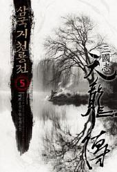 삼국지 천룡전 5