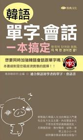 韓語單字會話一本搞定: 雅典文化035