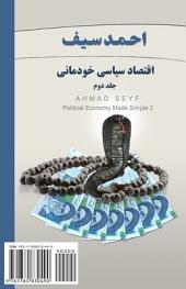 اقتصاد سیاسی خودمانی: جلد دوم