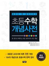 [개정판]초등수학 개념사전: 초등수학 개념사전