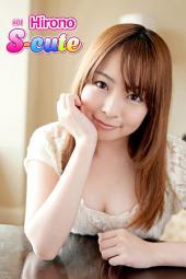 【S-cute】Hirono #1