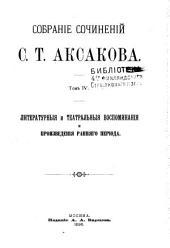 Литературныя и театральныя воспоминанія и произведенія ранняго періода