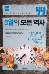 3월의 모든 역사 - 한국사