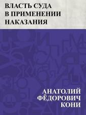 Власть суда в применении наказания: (в Кавказском юридическом обществе)