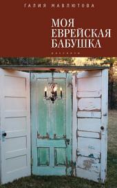 Моя еврейская бабушка (сборник)