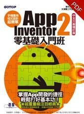 手機應用程式設計超簡單--App Inventor 2零基礎入門班(中文介面增訂版) (電子書)