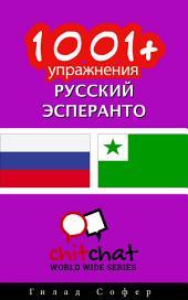 1001+ упражнения Pусский - эсперанто