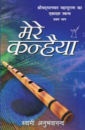 Mere Kanhaiya: Ekadasha Skanda