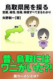 鳥取県民を操る: 恋愛、相性、性格、特徴すべてまるわかり