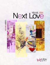 넥스트 러브(Next love): 1권