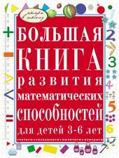 Большая книга развития математических способностей для детей 3-6 лет. Считаем, складываем, вычитаем, измеряем