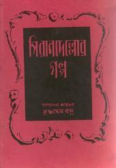 Pirendellor Galpa (Bengali)