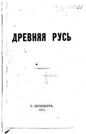 Древняя Русь..