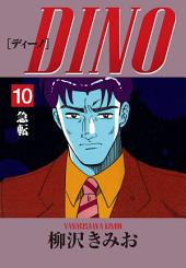DINO(10)急転