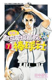 最強!都立葵阪高校棒球社(07)