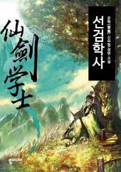 [세트] 선검학사 (전10권/완결)