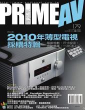 PRIME AV新視聽電子雜誌 第179期