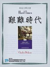 Hard Times (艱難時代)