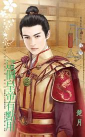這個皇帝有點用~神啊!請別讓我穿越 最終回: 禾馬文化珍愛系列598