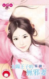 太陽王子的無邪妻~日月傳說之二: 禾馬文化紅櫻桃系列646