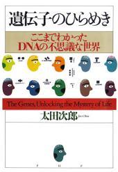 遺伝子のひらめき: ここまでわかったDNAの不思議な世界