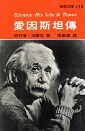 愛因斯坦傳: 新潮文庫116