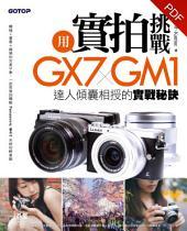 用實拍挑戰 GX7 x GM1|達人傾囊相授的實戰秘訣(電子書)