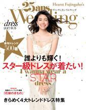 25ans Wedding 婚紗特集 2017年秋冬號 【日文版】